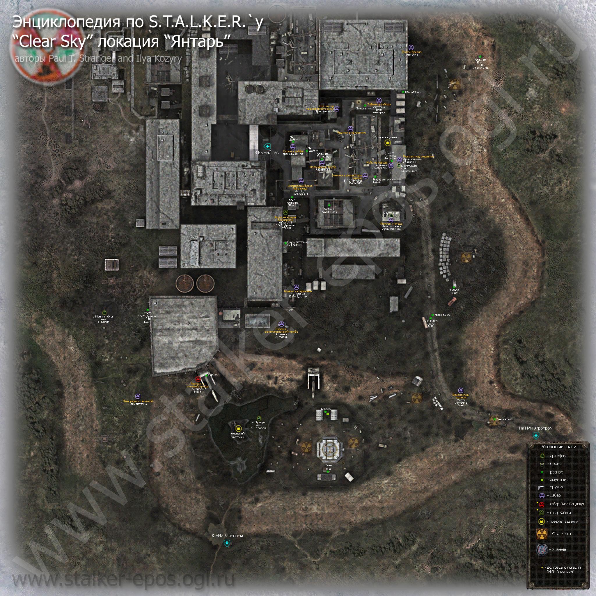 Как сделать локацию для сталкер 705