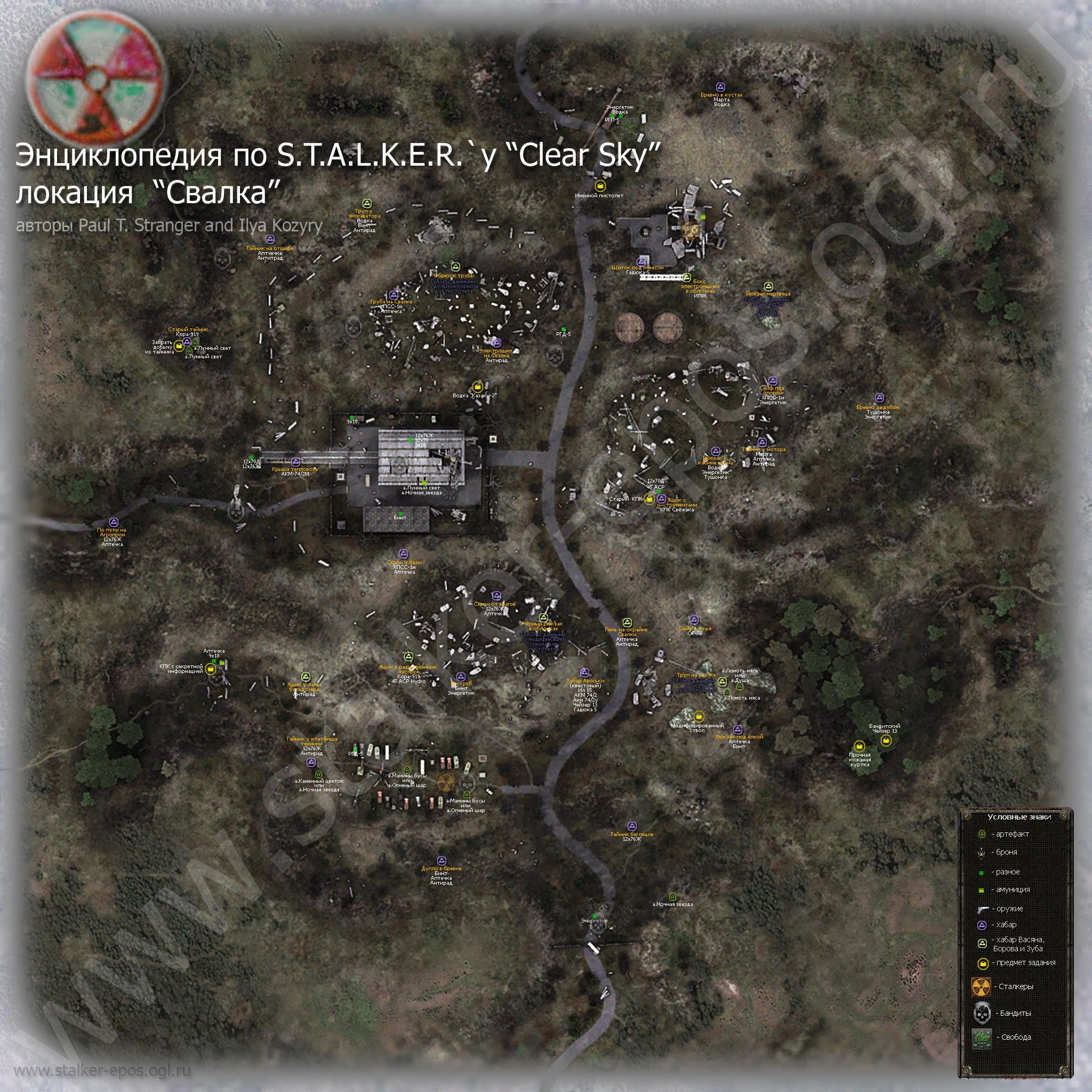 картинки всех карт с секретами в сталкер хочу вам показать